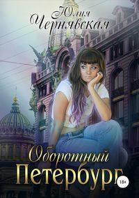 Купить книгу Оборотный Петербург, автора Юлии Вячеславовны Чернявской