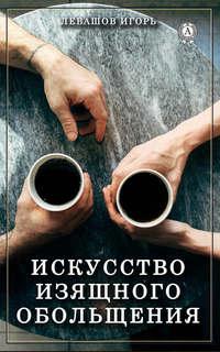 Купить книгу Искусство изящного обольщения, автора Игоря Левашова