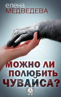 Купить книгу Можно ли полюбить Чувайса?, автора Елены Медведевой