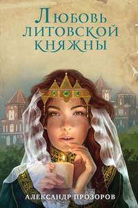 Купить книгу Любовь литовской княжны, автора Александра Прозорова