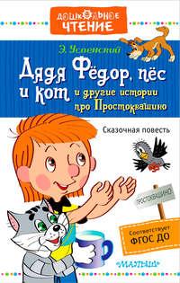 Купить книгу Дядя Фёдор, пёс и кот и другие истории про Простоквашино, автора Эдуарда Успенского