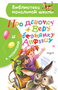 Купить книгу Про девочку Веру и обезьянку Анфису, автора Эдуарда Успенского