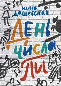 Купить книгу День числа Пи, автора Нины Дашевской