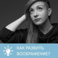 Купить книгу Как развить воображение, автора Петровны