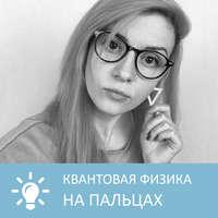 Купить книгу Квантовая физика на пальцах, автора Петровны