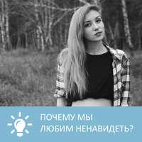 Купить книгу Почему мы любим ненавидеть, автора Петровны