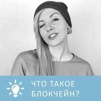 Купить книгу Что такое блокчейн, автора Петровны