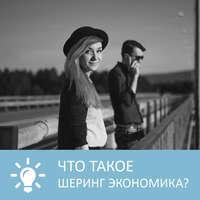 Купить книгу Что такое шеринг экономика или экономика совместного потребления, автора Петровны