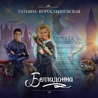 Купить книгу Белладонна, автора Татьяны Коростышевской