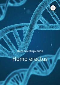 Купить книгу Homo erectus, автора Виталия Александровича Кириллова