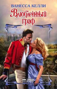 Купить книгу Влюбленный граф, автора Ванессы Келли