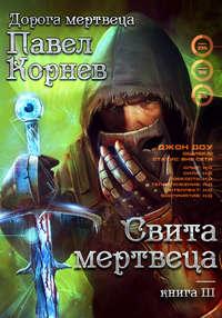 Купить книгу Свита Мертвеца, автора Павла Корнева