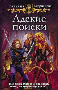 Купить книгу Адские поиски, автора Татьяны Андриановой