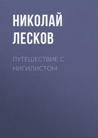 Купить книгу Путешествие с нигилистом, автора Н. С. Лескова