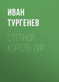 Купить книгу Степной король Лир, автора Ивана Тургенева