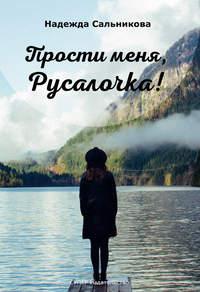 Купить книгу Прости меня, Русалочка!, автора Надежды Сальниковой