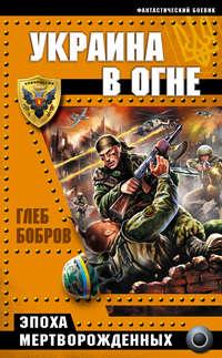 Купить книгу Украина в огне, автора Глеба Боброва