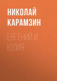 Купить книгу Евгений и Юлия, автора Николая Карамзина