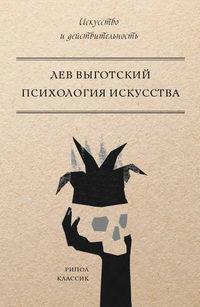 Купить книгу Психология искусства, автора Льва Выготского