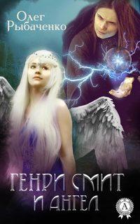 Купить книгу Генри Смит и ангел, автора Олега Рыбаченко
