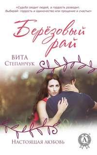 Купить книгу Берёзовый Рай, автора Виты Степанчук