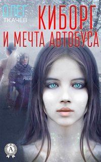 Купить книгу Киборг и мечта автобуса, автора Олега Ткачёва