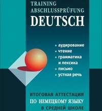 Купить книгу Итоговая аттестация по немецкому языку в средней школе, автора