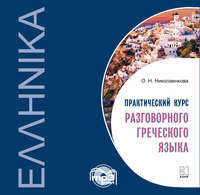 Купить книгу Практический курс разговорного греческого языка, автора О. Н. Николаенковой
