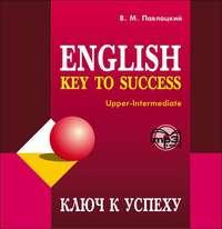 Купить книгу Ключ к успеху, автора В. М. Павлоцкого