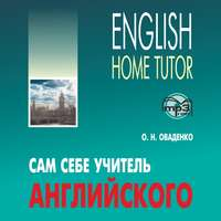 Купить книгу Сам себе учитель английского, автора