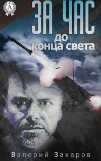 Купить книгу За час до конца света, автора Валерия Захарова