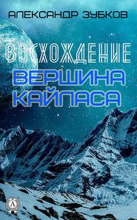 Купить книгу Восхождение. Вершина Кайласа, автора Александра Зубкова
