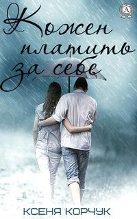 Купить книгу Кожен платить за себе, автора Ксени Корчук