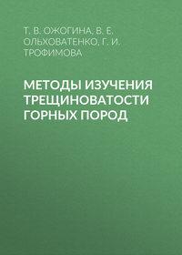 Купить книгу Методы изучения трещиноватости горных пород, автора Г. И. Трофимовой