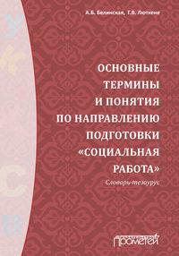 Купить книгу Основные термины и понятия по направлению подготовки «Социальная работа». Словарь-тезаурус, автора