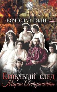 Купить книгу Кровавый след Марии-Антуанетты, автора Вячеслава Лялина