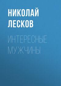 Купить книгу Интересные мужчины, автора Н. С. Лескова