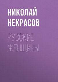 Купить книгу Русские женщины, автора Николая Некрасова