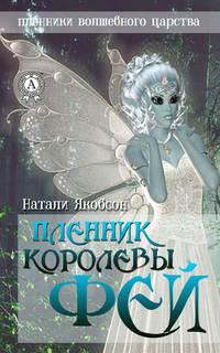Купить книгу Пленник королевы фей, автора Натали Якобсон