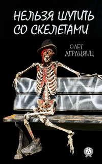 Купить книгу Нельзя шутить со скелетами, автора Олега Агранянца