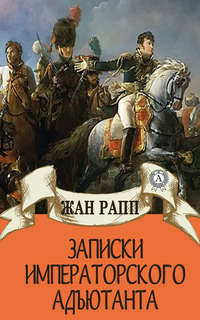 Купить книгу Записки императорского адъютанта, автора Жана Раппа