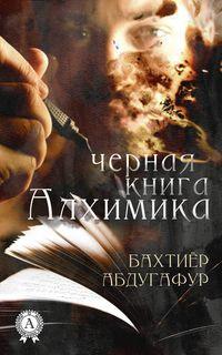Купить книгу Черная книга Алхимика, автора Бахтиёра Абдугафур