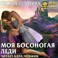 Купить книгу Моя босоногая леди, автора Оксаны Головиной