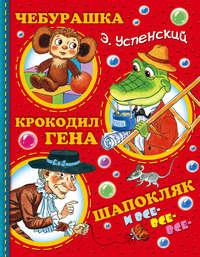 Купить книгу Чебурашка, Крокодил Гена, Шапокляк и все-все-все…, автора Эдуарда Успенского