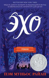 Купить книгу Эхо, автора Пэма Муньоса Райана