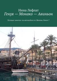 Купить книгу Генуя – Монако – Авиньон. Книга 7. Путевые заметки: на автомобиле из Женевы, автора Нины Лефлат