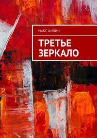 Купить книгу Третье зеркало, автора Макса Филина