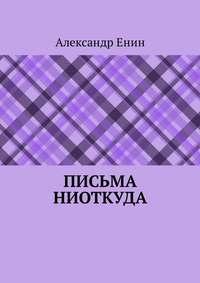 Купить книгу Письма ниоткуда, автора Александра Енина