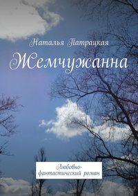 Купить книгу Жемчужанна. Любовно-фантастический роман, автора Натальи Патрацкой