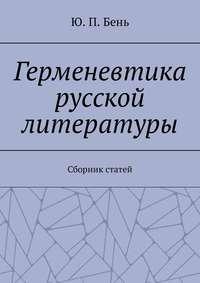Купить книгу Герменевтика русской литературы. Сборник статей, автора Ю. П. Бня